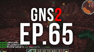 Welcome to GNSurvival 2 EP.65 ลุยนรก