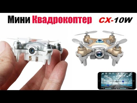 Купить мини квадрокоптер с камерой алиэкспресс