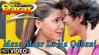 Maza Maar La Na Odhani Video Song    Deewana 2    Bhojpuri Film