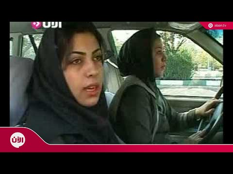 الإيرانيات يقُدن سياراتِ أجرة نسائية  في طهران