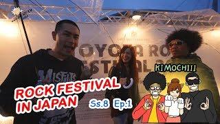 เทศกาลดนตรี ญี่ปุ่น Kimochiii Ss8 EP1