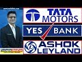 TATA MOTORS | YES BANK | ASHOK LEYLAND | Latest Share Market Tips, Latest Share Market Videos