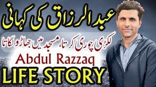 Abdul Razzaq History Pakistani Cricketer Abdul Razzaq Ki Kahani Life Story Biography