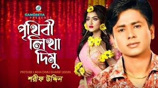 Prithibi Likha Dimu - Sharif Uddin - Full Video Song