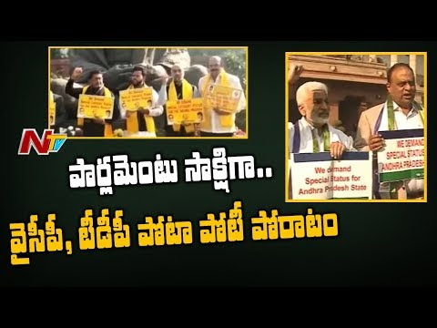 AP YCP and TDP MP's Holds Protest at Parliament | Demands Special Status | NTV