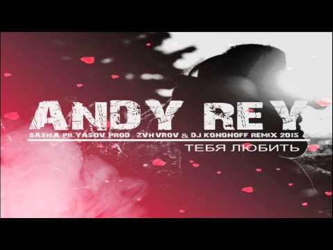 Andy Rey - Тебя Любить (Sasha Pilyasov Prod.) (ZVHVROV & DJ KoNonOFF Remix )