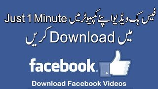Download Facebook Video to PC Just 1 Minute