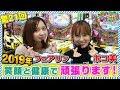 踊る!海ポコリン#21(PAスーパー海物語IN沖縄2)ポコ美/フェアリン