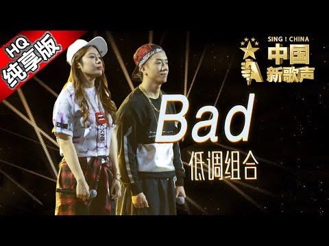 【中国新歌声】低调组合《Bad》 %e4%b8%ad%e5%9c%8b%e9%9f%b3%e6%a8%82%e8%a6%96%e9%a0%bb