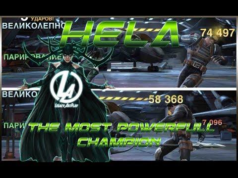Hela the most powerfull champion Марвел Битва Чемпионов Marvel Contest of champions Хела Хель 30 hit