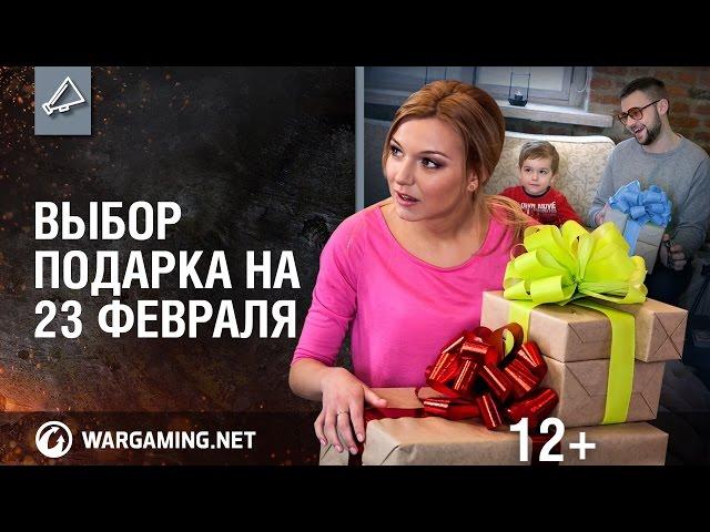 Подарки к 23 февраля видео