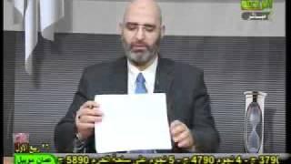 الطب الأمن د.أمير صالح  آلام العصعص 18-1-2012
