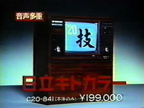 いいなCM 日立 王貞治 <b>キドカラー</b>テレビ/マスタックスビデオ - YouTube