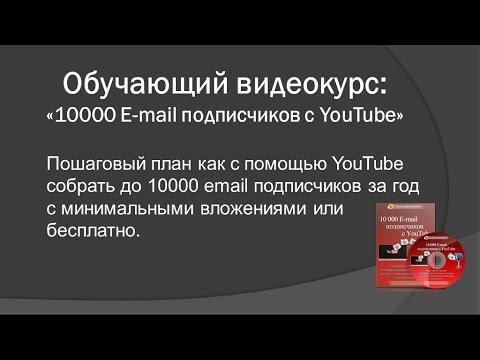 Как получить 10000 Email подписчиков с YouTube?