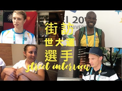 2017 Taipei Summer Universiade street interview 接訪世大運選手