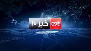 TOLOnews 10pm News 09 June 2017