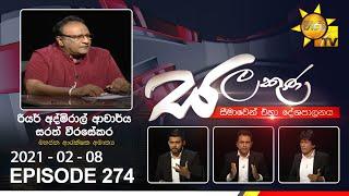 Hiru TV Salakuna | Sarath Weerasekara | EP 274 | 2021-02-08