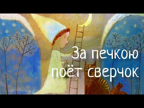 Колыбельная За печкою поет сверчок Lullaby about Сricket