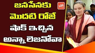 Pawan Kalyan Wife Anna Lezhneva's Shocking Incident at Janasena Party Office