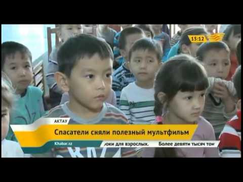 Спасатели из Актау сняли обучающий мультфильм