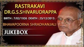 Kannada Folk Songs | G. S. Shivarudraapa