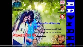 ??????? ??????-Cg Song-Ganna Bech Ke-Gofelal Gendale-New Hit Chhattisgarhi Geet HD Video 2018