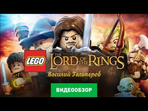 Обзор игры LEGO The Lord of the Rings