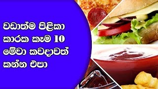 Top 10 Most Unhealthy Cancer Causing Foods