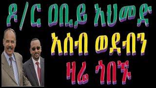 Ethiopia /Eritrea :  ዶ/ር ዐቢይ አህመድ  አሰብ ወደብን ዛሬ ጎበኙ