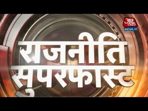 Rajniti superfast | February 9th, 2015 | 7:30 AM