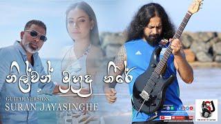 Nilwan Muhudu theere | Guitar Version | Suran Jayasinghe