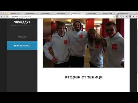Wordpress   интеграция верстки за 12 минут