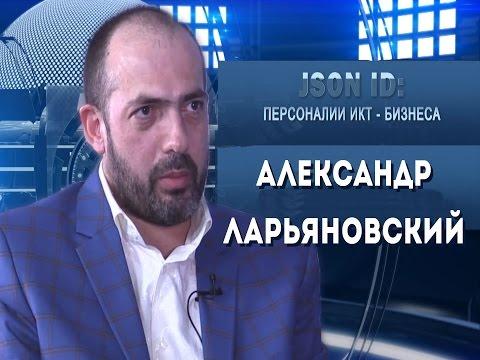 JSON ID. Персоналии ИКТ - Александр Ларьяновский - Управляющий партнер Skyeng