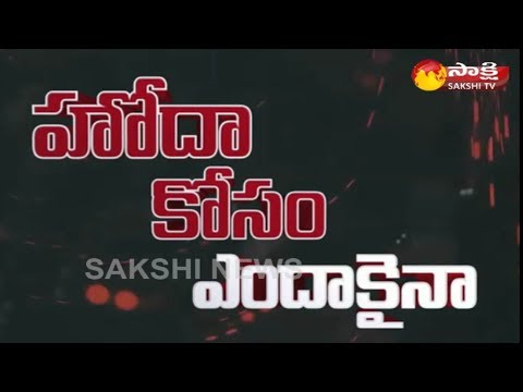 Exclusive Ground Report over AP special status fight | Anakapalle