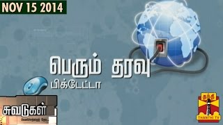 Suvadugal - A Documentary Film On Big Data In Tamil(15/11/2014) - Thanthi TV