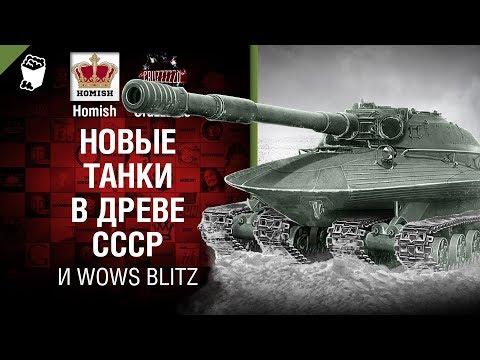 Новые танки в древе СССР и WoWs Blitz - Танконовости №175 - От Homish и Cruzzzzzo