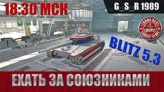 WoT Blitz -Что будет если ехать с командой - World of Tanks Blitz (WoTB)
