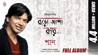 Bado Asha Kore | Shaan | Rabindrasangeet | Audio Jukebox