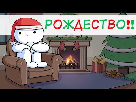 Рождественские ( Новогодние ) Размышления | Christmas Contemplations ( TheOdd1sOut на русском )