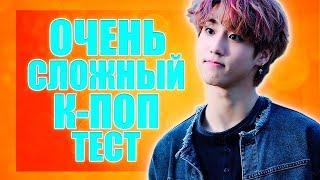 САМЫЙ СЛОЖНЫЙ К-ПОП ТЕСТ |K-POP TEST|