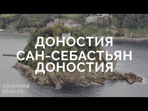 Виды города ДОНОСТИЯ или САН-СЕБАСТЬЯН с горы Ургуль