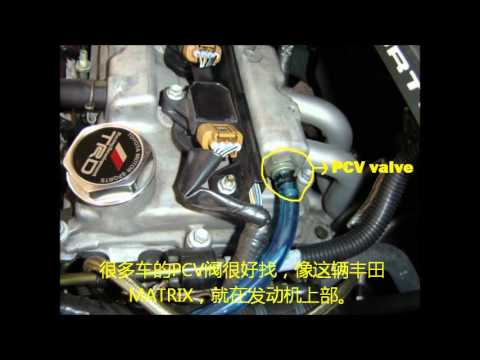Pcv Valve Introduction Amp Replacement Youtube