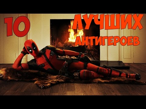 ТОП 10 лучших антигероев DC и MARVEL