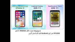 Phone X Amazing IPhone Launcher For Android Review Latest 2019 | Urdu-Hindi
