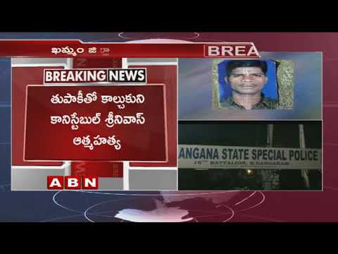 Police Constable Ends life in Khammam District | ABN Telugu