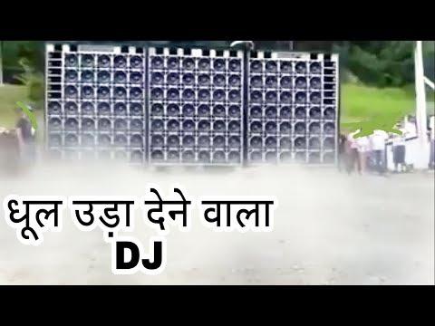 ऐसा डीजे जो धूल उड़ा दे । Dj power zone   World Best Dj   Sound System,
