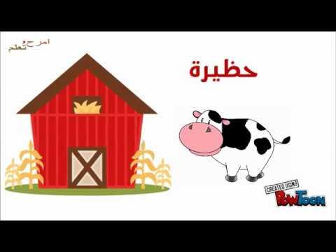 أسماء بيوت الحيوانات   تعليم أطفال   امرح وتعلم thumbnail