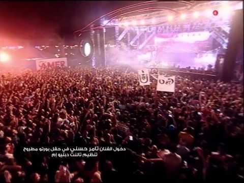 دخول الفنان تامر حسني حفل بورتو مطروح