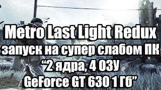 Тест Metro Last Light Redux запуск на супер слабом ПК (2 ядра, 4 ОЗУ, GeForce GT 630 1 Гб)