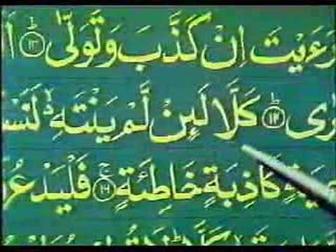 Learn Quran in Urdu 39 of 64